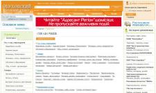 Информационный портал Обуховского р-на